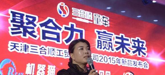 """""""聚合力 赢未来""""天津三合顺童车2015新品发布会"""