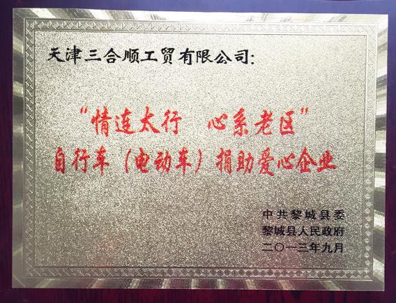 """三合顺:""""情连太行 心系老区"""" 自行车捐助爱心企业"""