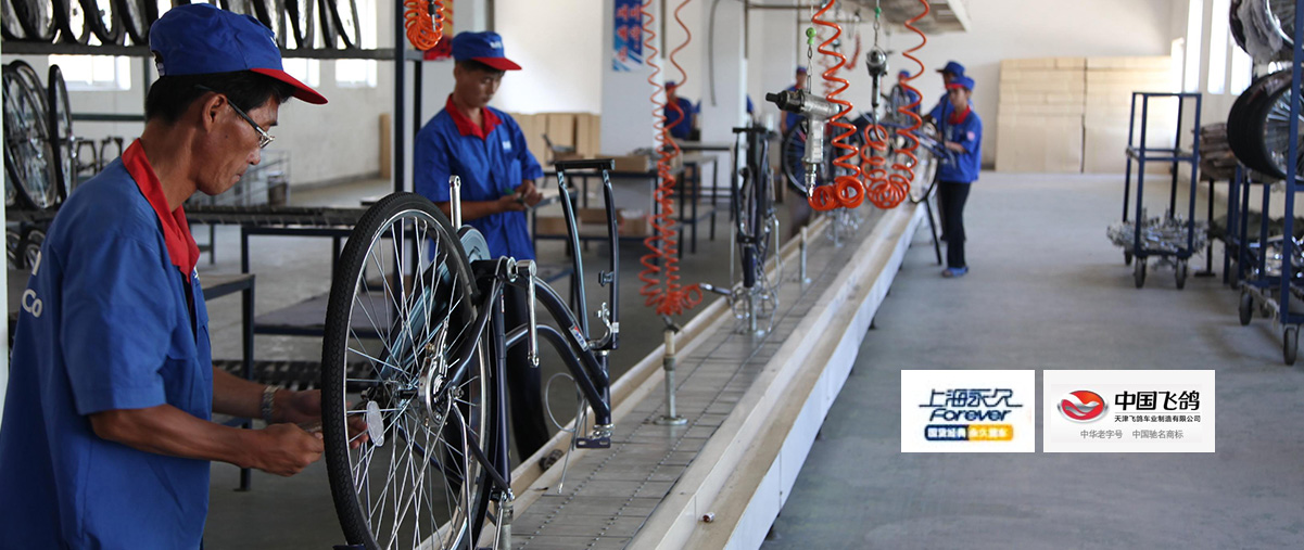2005年,先后与上海永久蓝猫、天津飞鸽携手成为两品牌唯一ODM加工厂家,品质受到品牌认可。