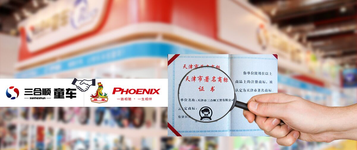 """2010年,童悦品牌获""""天津市著名商标"""";并与上海凤凰强强合作,再度演绎童车界神话。"""